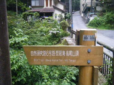 2010_0711高尾0010