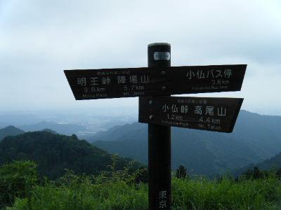 2010_0711高尾0027