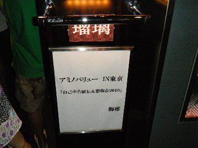 2010_0717アミノ駅伝0052