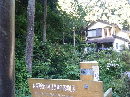 2010_07190719高尾山0005