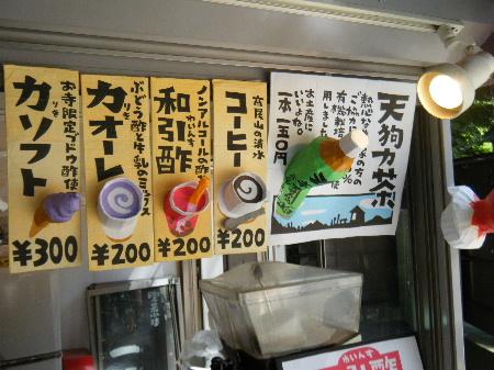 2010_07190719高尾山0105
