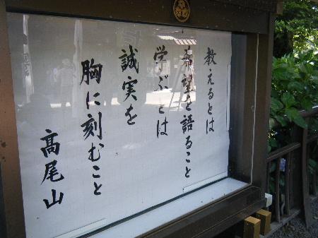 2010_07190719高尾山0104