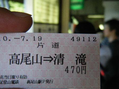 2010_07190719高尾山0139