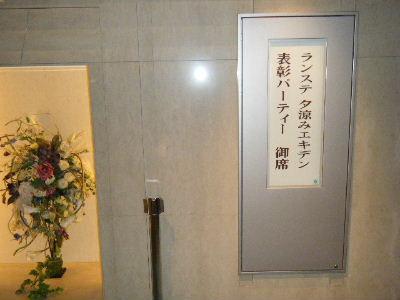 2010_0807ランステ駅伝0016