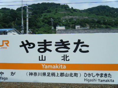 2010_0815高尾・山北0007