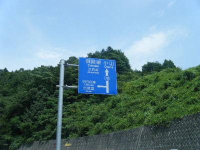 2010_0815高尾・山北0024