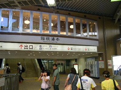2010_0828箱根run0014
