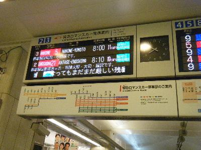 2010_0828箱根run0002