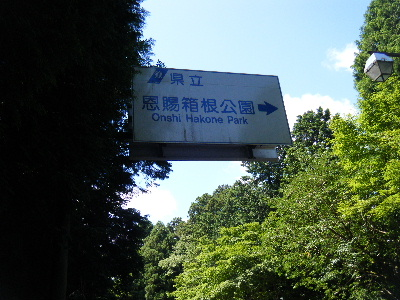 2010_0828箱根run0027