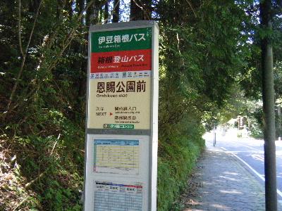 2010_0828箱根run0026