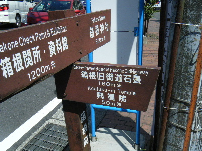 2010_0828箱根run0037