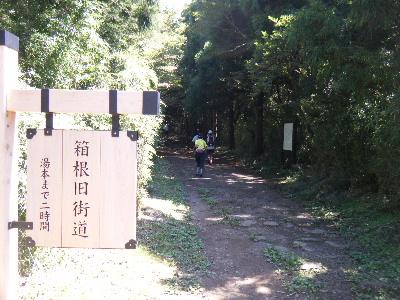 2010_0828箱根run0050