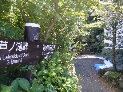 2010_0828箱根run0039
