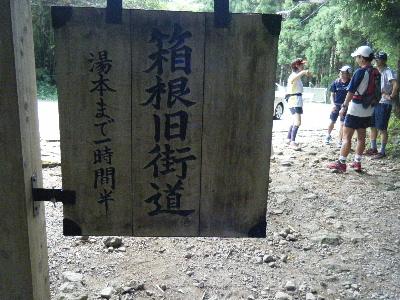 2010_0828箱根run0058