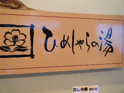 2010_0828箱根run0162