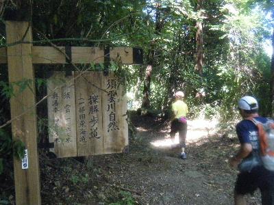 2010_0828箱根run0133