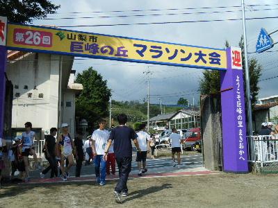2010_0919巨峰の丘マラソン0075