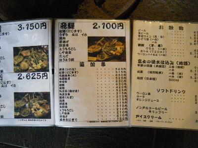2010_1002富士山麓トレイル0177