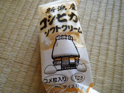 2010_1010えちごくびき野0013