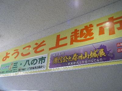 2010_1010えちごくびき野0044