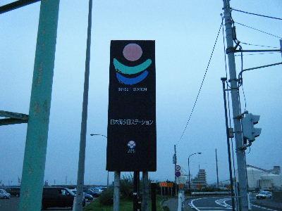 2010_1010えちごくびき野0072