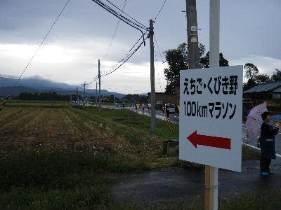 2010_1010えちごくびき野0119