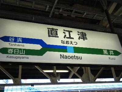 2010_1010えちごくびき野0183