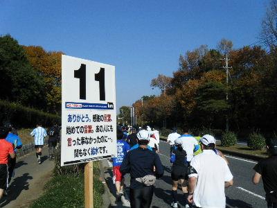 2010_1128つくばマラソン0042