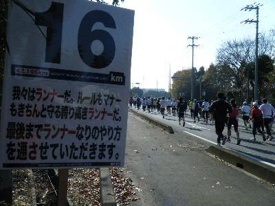 2010_1128つくばマラソン0050