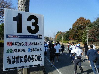 2010_1128つくばマラソン0046