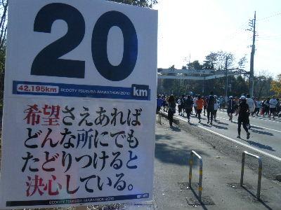 2010_1128つくばマラソン0057