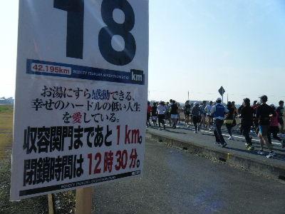 2010_1128つくばマラソン0052