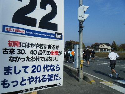 2010_1128つくばマラソン0061
