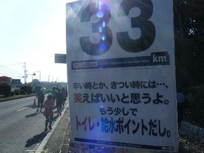 2010_1128つくばマラソン0081
