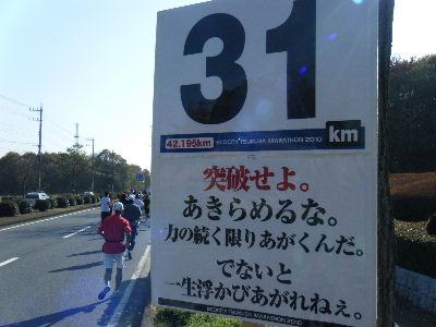 2010_1128つくばマラソン0079