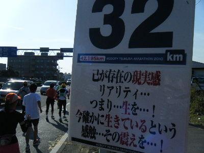 2010_1128つくばマラソン0080