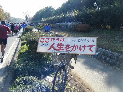 2010_1128つくばマラソン0077