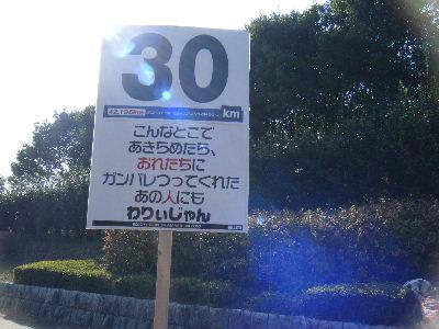 2010_1128つくばマラソン0078