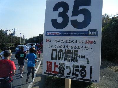 2010_1128つくばマラソン0085