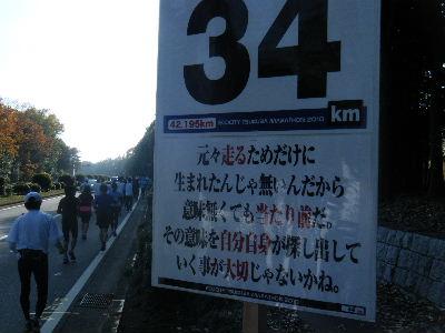 2010_1128つくばマラソン0083