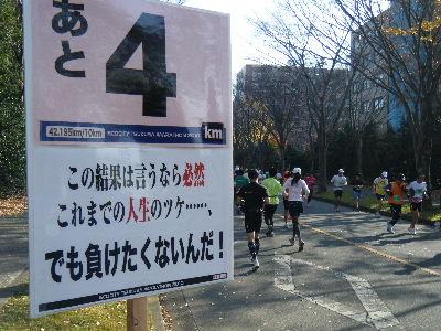 2010_1128つくばマラソン0091