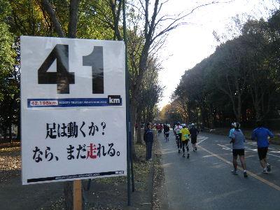 2010_1128つくばマラソン0097