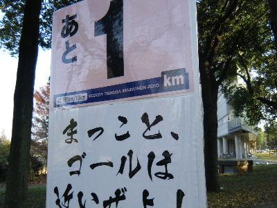 2010_1128つくばマラソン0098