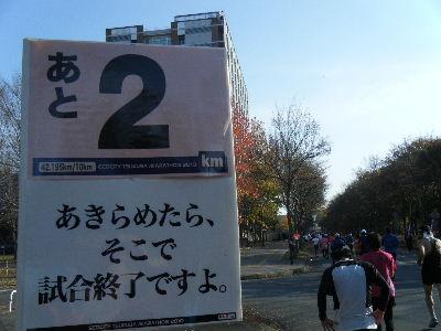 2010_1128つくばマラソン0095