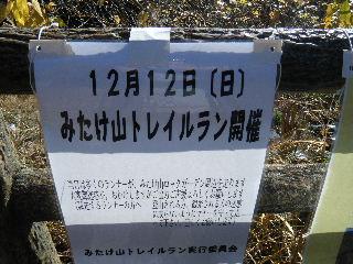 2010_1212みたけ0027