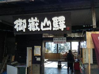 2010_1212みたけ0024