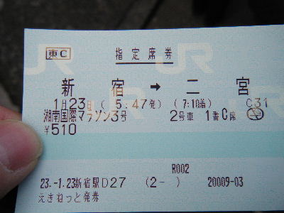 2011_0123湘南国際0011