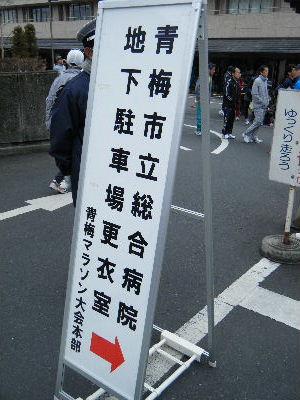 2011_0220青梅0015