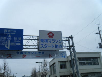 2011_0220青梅0025