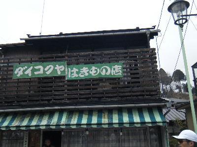 2011_0220青梅0042